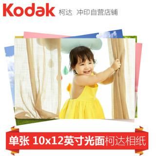 运费券收割机 : Kodak 柯达 照片冲洗 12英寸 光面 单张