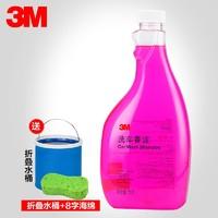 3M PN38050 洗车香波(水蜜桃香)+洗车海绵+折叠水桶