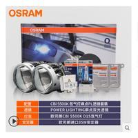 欧司朗氙气灯透镜套装远近光一体海5双光LED透镜大灯汽车改装车灯