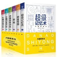 《超级记忆术+数独+思维导图+逻辑思维训练+左脑训练开发+右脑训练开发》全6册
