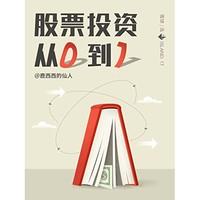 《股票投資,從0到1》(雪球「島」系列)Kindle電子書