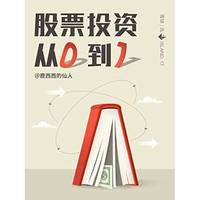 《股票投资,从0到1》(雪球「岛」系列)Kindle电子书