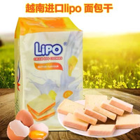 越南进口利葡lipo面包干135g黄油味