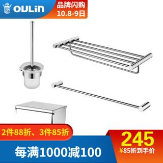 OULIN 欧琳 不锈钢浴室挂件 A101四件套(单杆) *4件