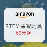 促銷活動:亞馬遜海外購 STEM益智玩具促銷