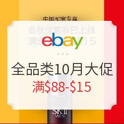 eBay 全品类全商城10月大促