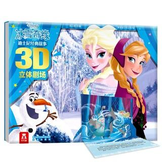 《冰雪奇缘·迪士尼经典故事3D立体剧场》