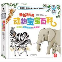 《乐乐趣·好玩的动物宝宝百科》3D立体翻翻书