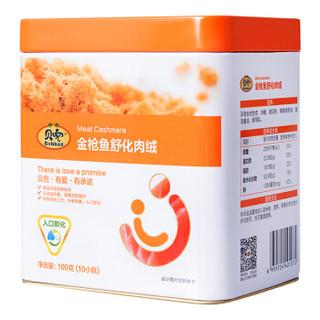 贝兜金枪鱼舒化肉绒 入口易化营养肉粉松肉酥儿童零食 100g/罐(10袋独立分装) *8件
