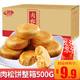 千丝 肉松饼 整箱500g 9.9元