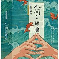 《是枝裕和人间三部曲》Kindle电子书