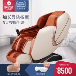 艾力斯特按摩椅家用全身多功能太空舱沙发全自动豪华新款S320