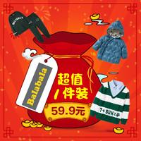 移动端:巴拉巴拉 福袋 单件秋冬装
