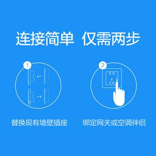 AQara 绿米 智能墙壁插座远程操控86五孔家用多功能定时开关APP远程控制 (白色)