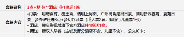 浙江 横店影视城2晚住宿+双人3大景点(7选3)+梦幻谷联票