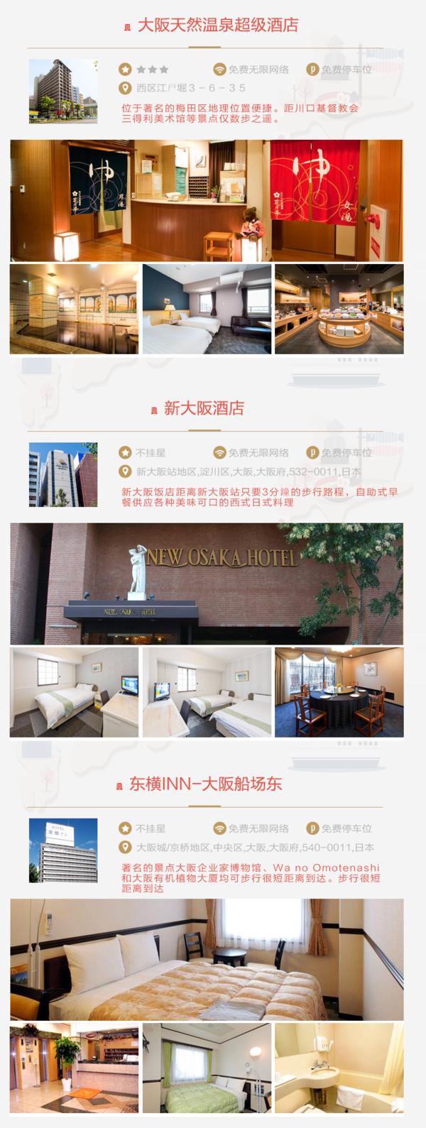 上海-日本大阪5天4晚自由行(4晚市區溫泉酒店)
