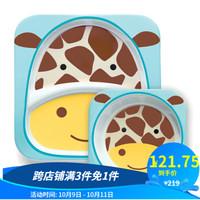 SKIP HOP skiphop儿童餐碗儿童餐盘仿瓷防摔宝宝碗碟餐具组合 长颈鹿