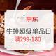 必领神券、必看活动:京东  牛排超级单品日 299-180元优惠券,爆款牛排低至6.9元/片