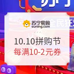 蘇寧易購 10.10拼購節 主會場