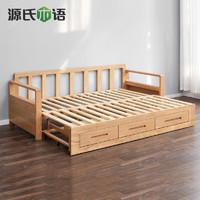 源氏木语 实木沙发床