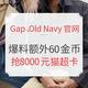 爆料赏金计划第[84]期:Gap、Old Navy官网 秋季焕新爆好价 单条爆料额外60金币,瓜分8000元猫超卡