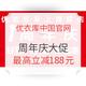 促销活动:UNIQLO 优衣库中国官网 周年庆大促 最高立减188元,全场包邮,购物完成还可得双11优惠券
