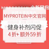 MYPROTEIN中文官网 全场健身补剂  限时24小时闪促
