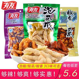 重庆特产有友泡椒凤爪100g*6袋椒香鸡爪酸菜凤爪下酒菜辣味