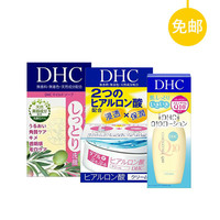 银联专享:DHC 面部护肤套装(极效水润保湿精华霜50g+Q10紧致焕肤化妆水60ml+ 橄榄滋润洁面皂35g)