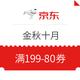 补券、限京东PLUS会员:京东生鲜 199-80券 可叠加200-20等~