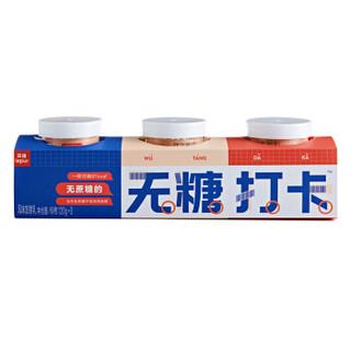 乐纯(LePur')限糖打卡 120g *3  酸奶酸牛奶