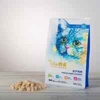 移动端 : RANOVA 朗诺 猫冻干粮 猫零食 鸡肉-300g