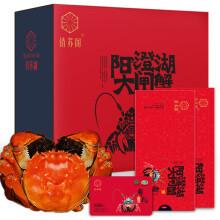 俏苏阁大闸蟹礼券礼卡1588型螃蟹礼盒 公4.0两 母3.0两 4对8只