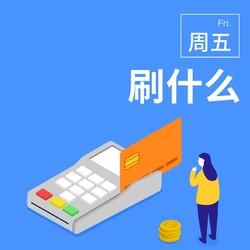 周五刷什么 10月11日信用卡攻略