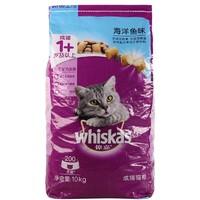 whiskas 伟嘉 成猫猫粮 海洋鱼味 10kg