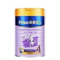 Friso 美素佳儿 金装 4段 儿童配方奶粉 900g *3件