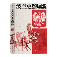 《汗青堂丛书034:波兰史》