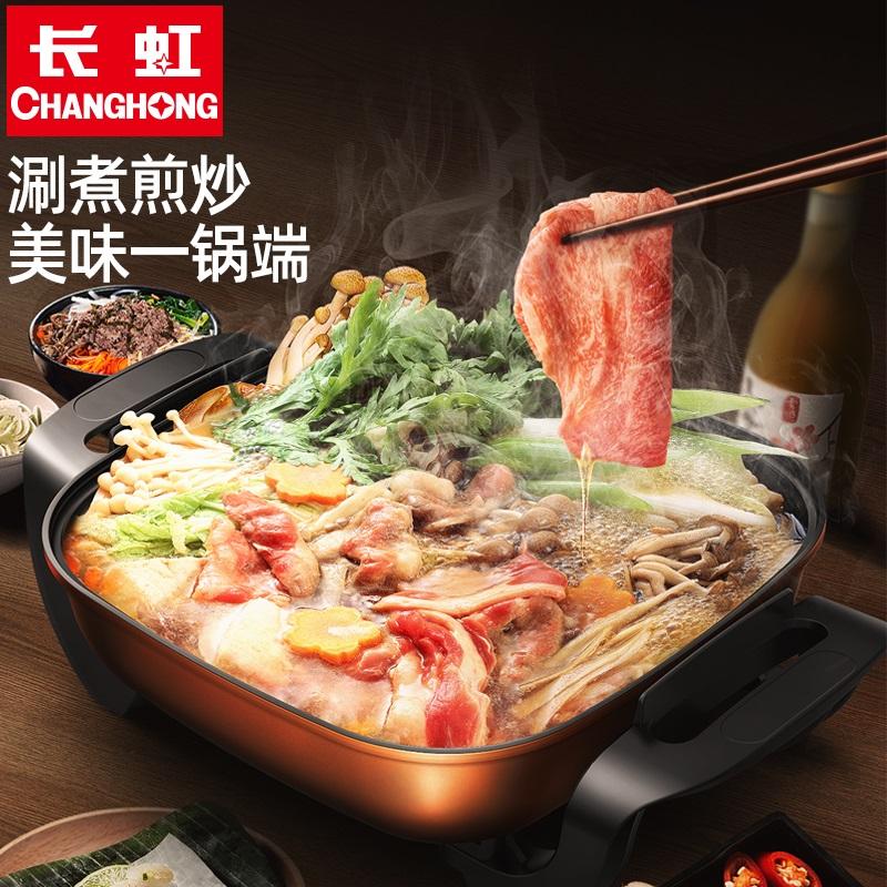 长虹多功能电炒锅电热火锅蒸煮一体锅