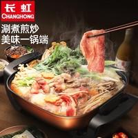 CHANGHONG 长虹 HG236 电热火锅 5L