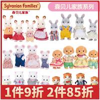 Sylvanian Families 森贝儿家族 动物过家家公仔 羊家族