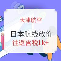 天津航空促销!多条日本航线放价