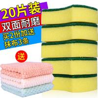 木丽 洗碗海绵百洁布 腰型量贩装 高密款 20片装