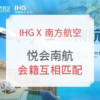 必看活动 : 洲际酒店集团结盟中国南方航空