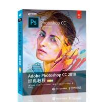 《Adobe Photoshop CC 2018经典教程》彩色版