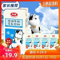 四洲牛奶仔125mlx12盒含乳饮料牛奶 整箱儿童早餐奶营养复原奶