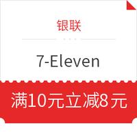 限深圳地区  银联 X 7-Eleven  二维码支付优惠