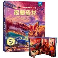 《乐乐趣·揭秘恐龙》3D立体翻翻书