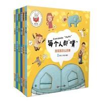 《精灵鼠科学童话绘本》(套装共6册)