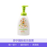 甘尼克寶貝(BabyGanics) 奶瓶餐具清洗液果蔬奶瓶清潔劑 柑橘味 473ml