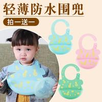 婴儿吃饭围兜宝宝立体防水围嘴硅胶食饭兜口水兜小孩幼儿园免洗兜